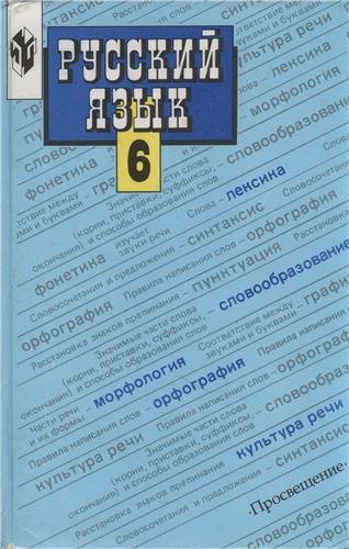 Ладыженская русский язык 5 класс учебник скачать — pic 10
