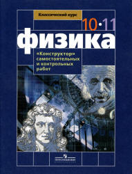 физика 10-11 класс онлайн учебник