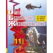 Основы безопасности жизнедеятельности. Учебник. 11 класс. Смирнов А.Т., Мишин Б.И., Васнев В.А.