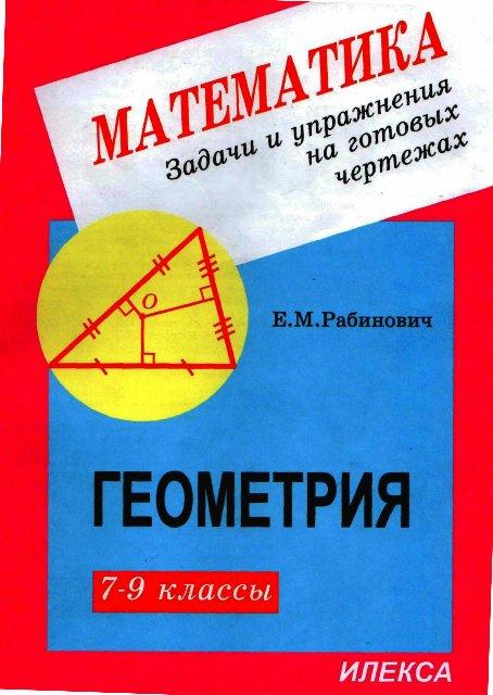 рабинович геометрия 7-9 задачи гдз