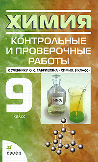 Габриелян в 10 химия pdf гдз