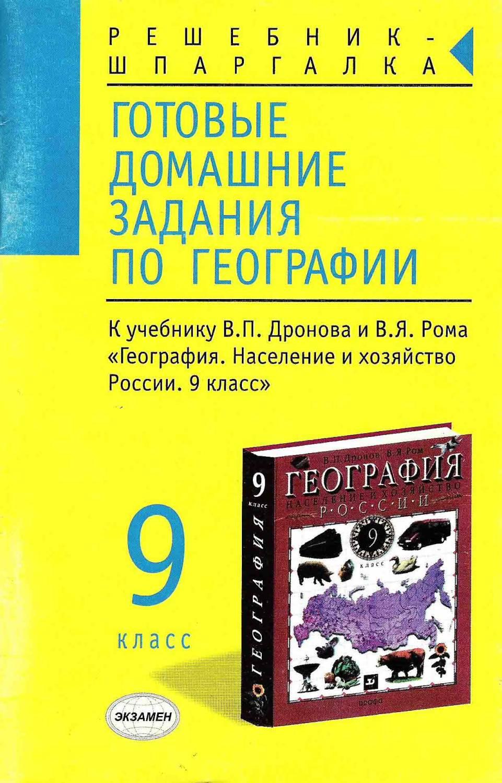 Дронов географии учебник 9 класс учебник в pdf