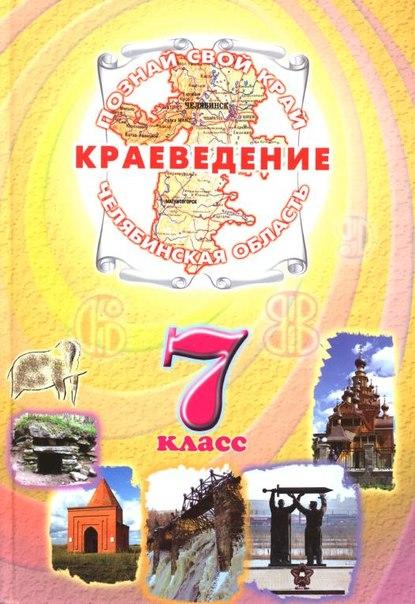 Гдз По Краеведению 8 Класс Челябинская Область
