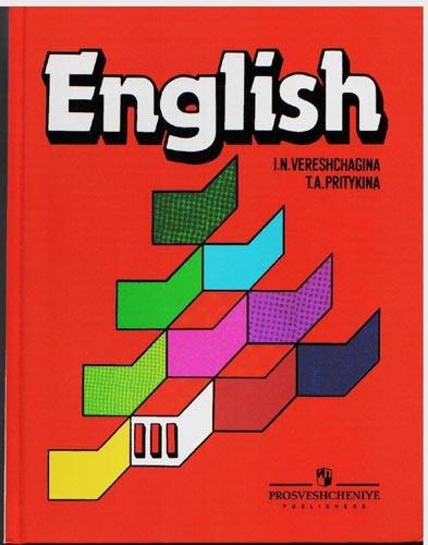 Английский язык верещагина 3 класс скачать аудио.