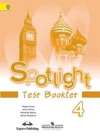 Английский язык Английский в фокусе Контрольные задания класс  Английский язык Английский в фокусе Контрольные задания 4 класс spotlight 4 test booklet Учебники и учебные пособия
