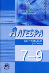 Алгебра 7 контрольные работы мордкович 8477