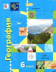 Читать учебник географии 6 класс летягин.