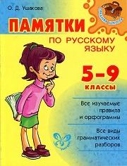 Памятки по русскому языку для средней школы Ушакова