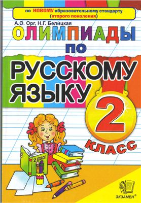 Задания для 1 класса по русскому языку в картинках