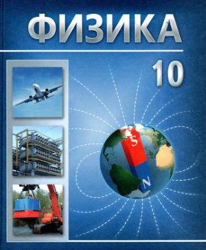 учебник география беларуси 10 класс