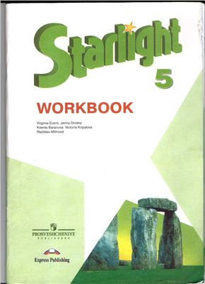 Английский язык. Сборник грамматических упражнений. 5 класс.