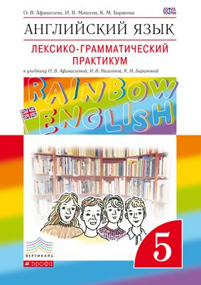 Решебник(гдз) английский язык за 5 класс афанасьева о. В. Students.