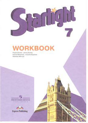 Гдз старлайт 8 класс учебник | готовые домашние задания.