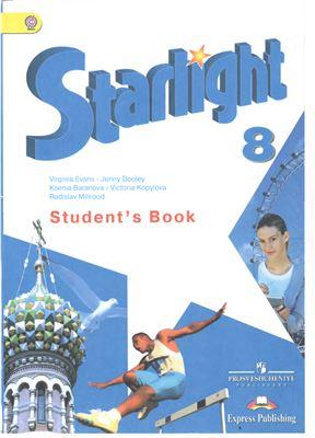 Скачать диск starlight 8.