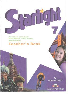 Книга для учителя 7 класс старлайт скачать.