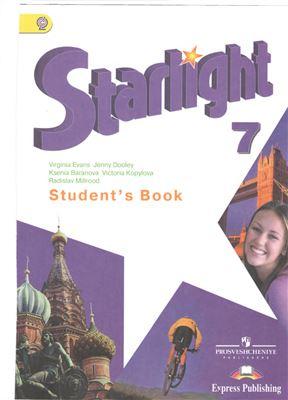 Starlight 7: student's book / английский язык. 7 класс. Учебник.