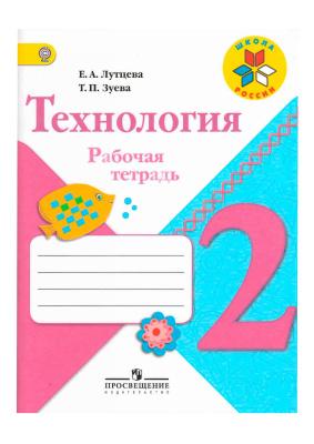 Система учебников Школа России