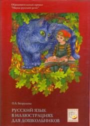Русский язык в картинках для дошкольников