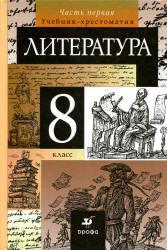 Меркин г. С. Литература. 8 класс. Часть 1 [pdf] все для студента.
