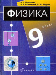 Гдз решебник по физике 9 класс перышкин а. В. ,:дрофа, 2003-2010.